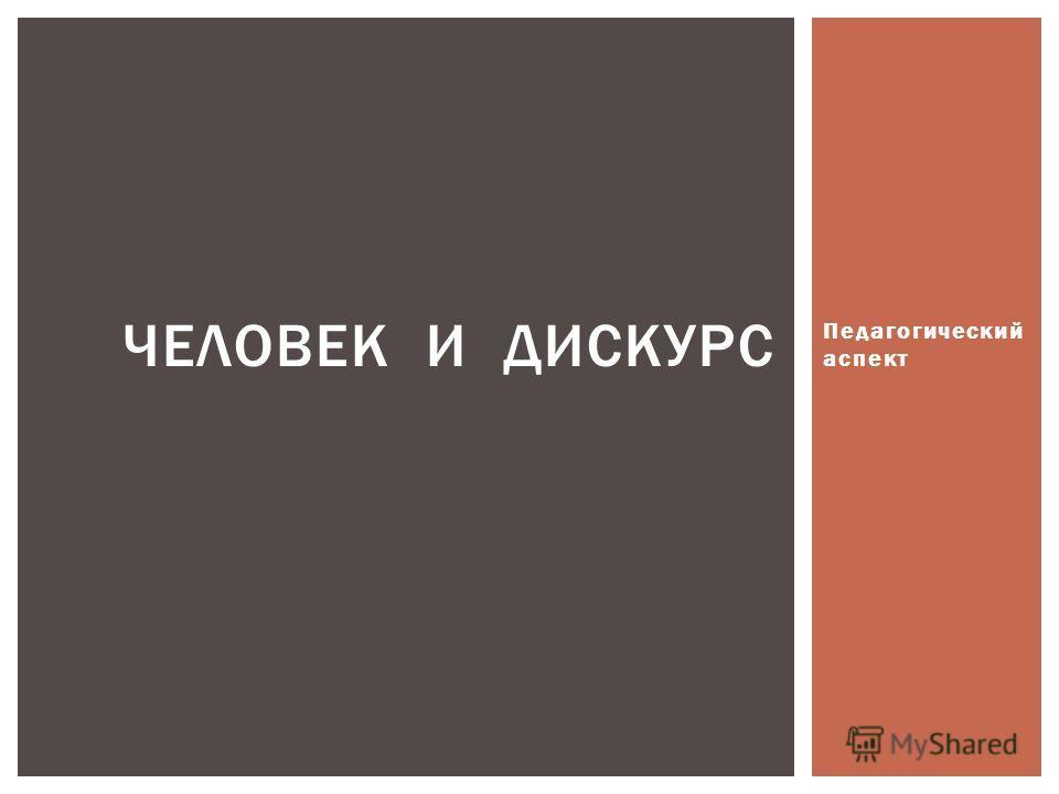 Педагогический аспект ЧЕЛОВЕК И ДИСКУРС