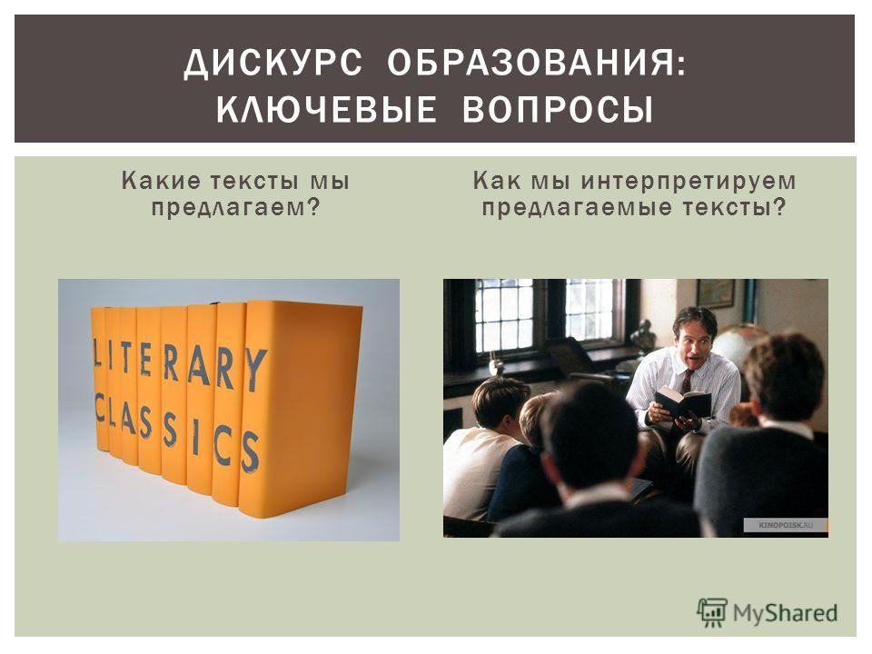 Какие тексты мы предлагаем? Как мы интерпретируем предлагаемые тексты? ДИСКУРС ОБРАЗОВАНИЯ: КЛЮЧЕВЫЕ ВОПРОСЫ