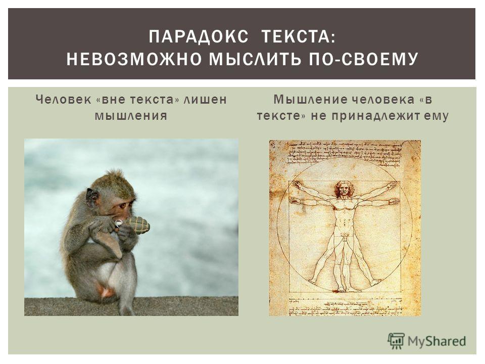 Человек «вне текста» лишен мышления Мышление человека «в тексте» не принадлежит ему ПАРАДОКС ТЕКСТА: НЕВОЗМОЖНО МЫСЛИТЬ ПО-СВОЕМУ