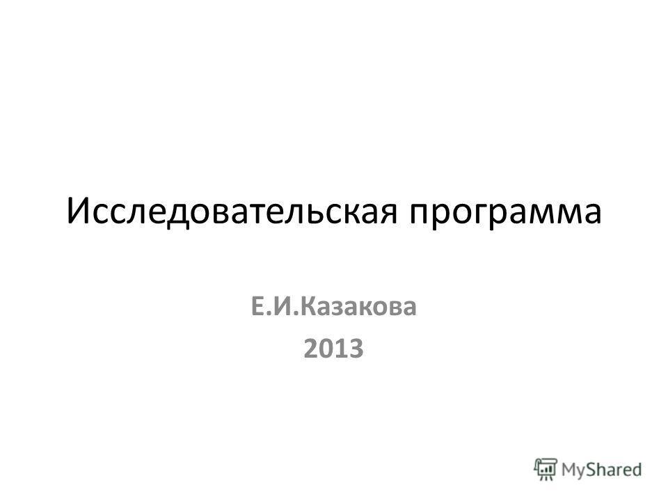 Исследовательская программа Е.И.Казакова 2013