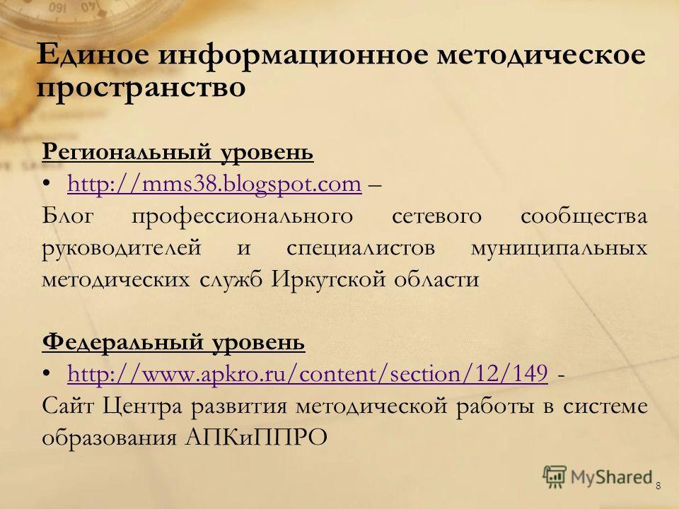 Единое информационное методическое пространство Региональный уровень http://mms38.blogspot.com –http://mms38.blogspot.com Блог профессионального сетевого сообщества руководителей и специалистов муниципальных методических служб Иркутской области Федер