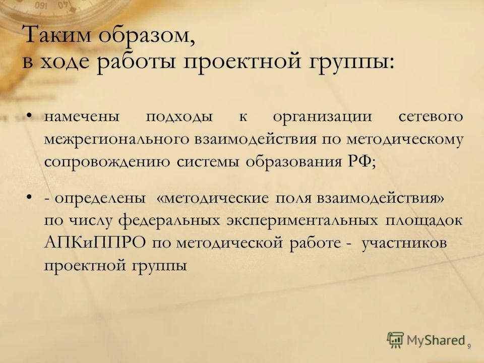 Таким образом, в ходе работы проектной группы: намечены подходы к организации сетевого межрегионального взаимодействия по методическому сопровождению системы образования РФ; - определены «методические поля взаимодействия» по числу федеральных экспери