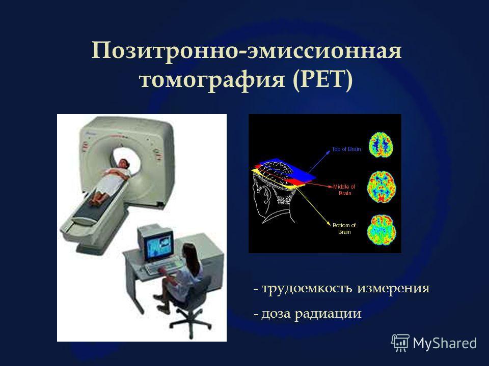 Позитронно-эмиссионная томография (PET) - трудоемкость измерения - доза радиации