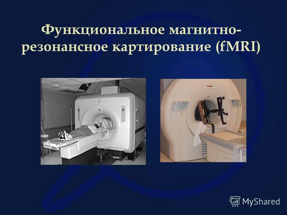 Функциональное магнитно- резонансное картирование (fMRI)