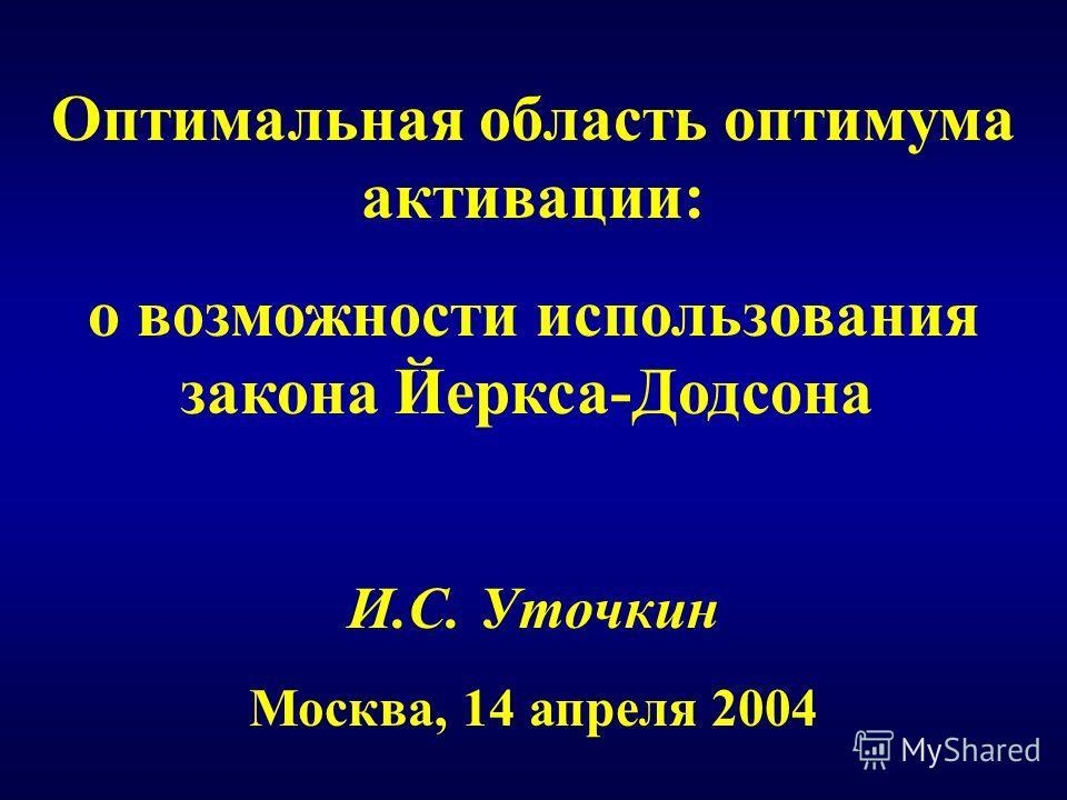 Оптимальная область оптимума активации: о возможности использования закона Йеркса-Додсона И.С. Уточкин Москва, 14 апреля 2004