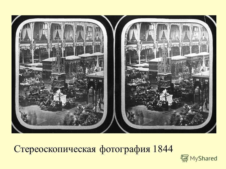 Стереоскопическая фотография 1844