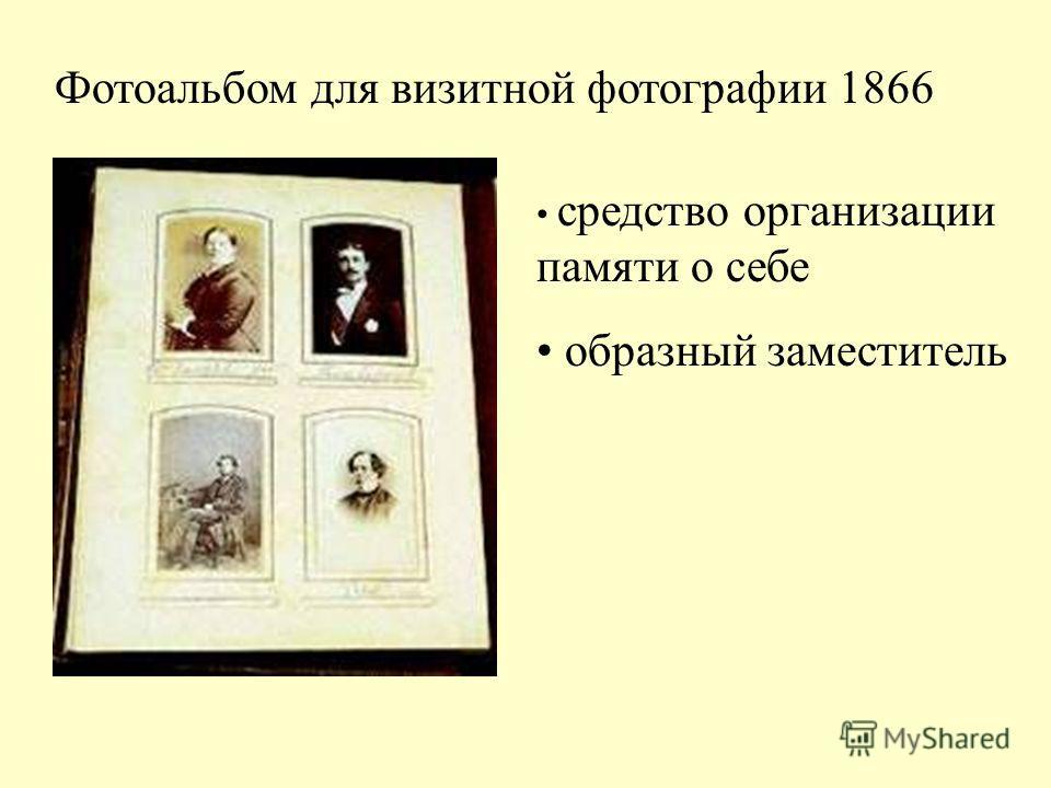 Фотоальбом для визитной фотографии 1866 средство организации памяти о себе образный заместитель