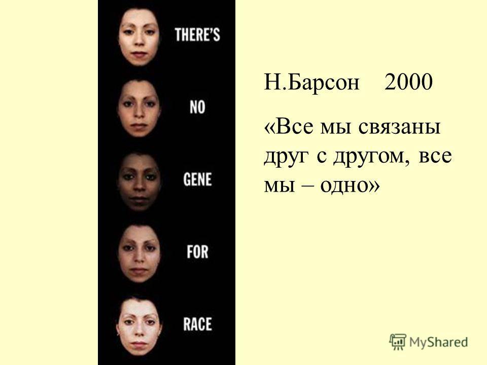 Н.Барсон 2000 «Все мы связаны друг с другом, все мы – одно»