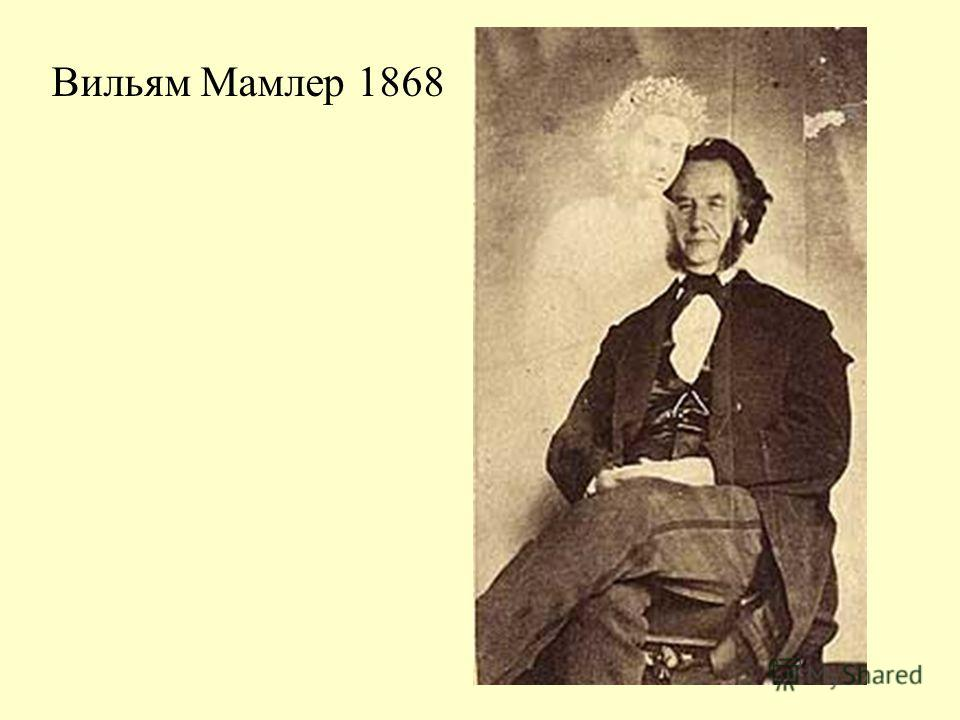 Вильям Мамлер 1868