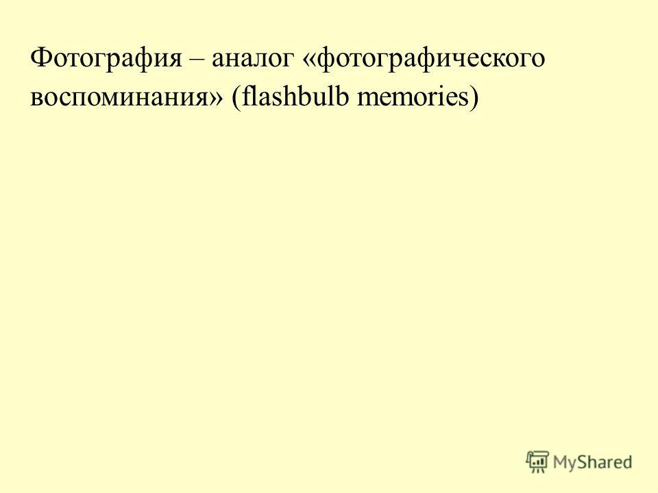 Фотография – аналог «фотографического воспоминания» (flashbulb memories)