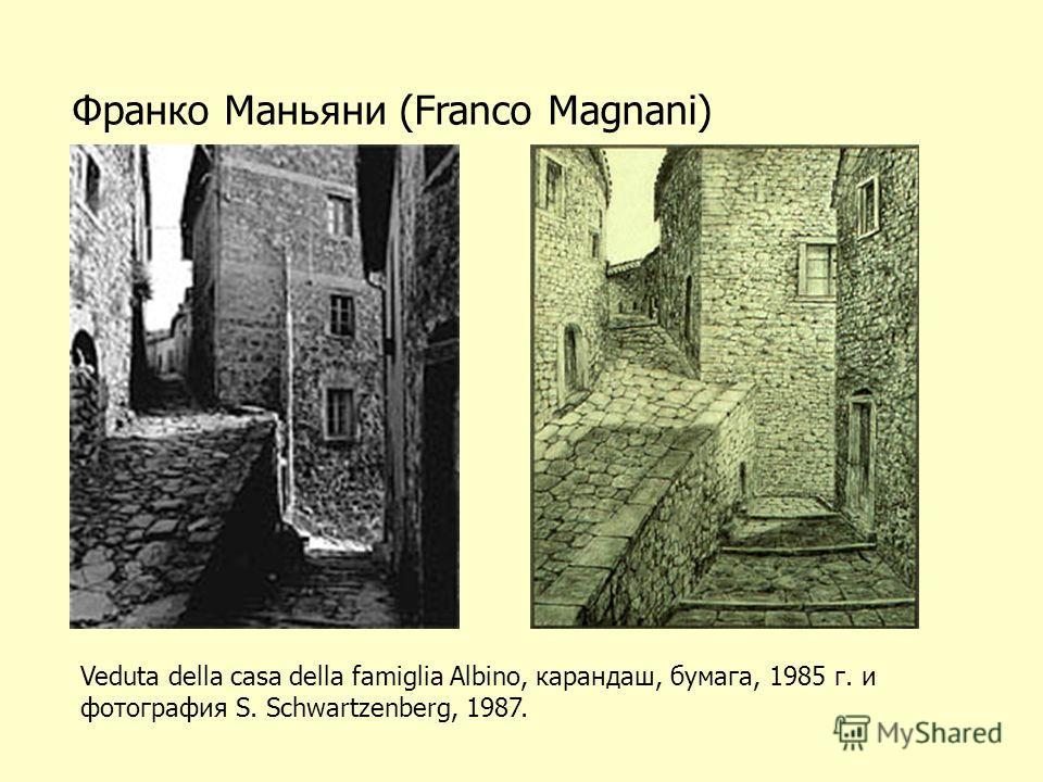 Франко Маньяни (Franco Magnani) Veduta della casa della famiglia Albino, карандаш, бумага, 1985 г. и фотография S. Schwartzenberg, 1987.