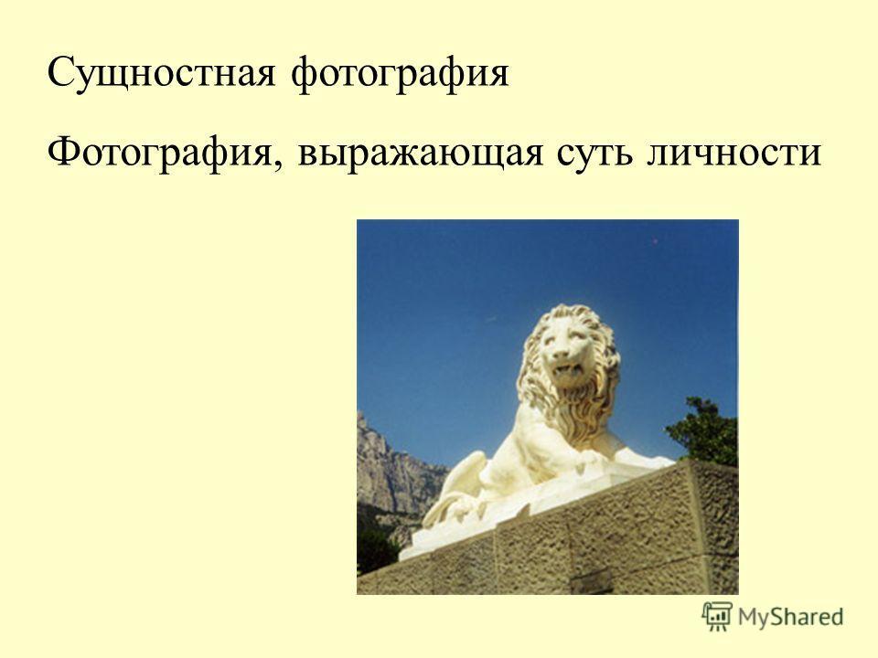 Сущностная фотография Фотография, выражающая суть личности