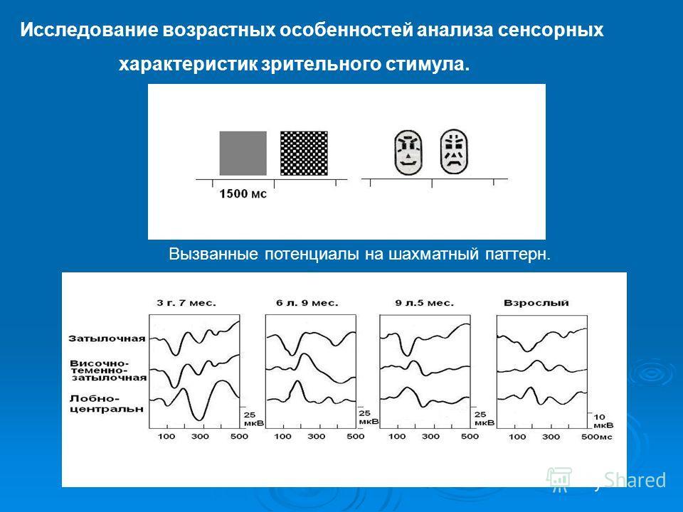 Исследование возрастных особенностей анализа сенсорных характеристик зрительного стимула. Вызванные потенциалы на шахматный паттерн.