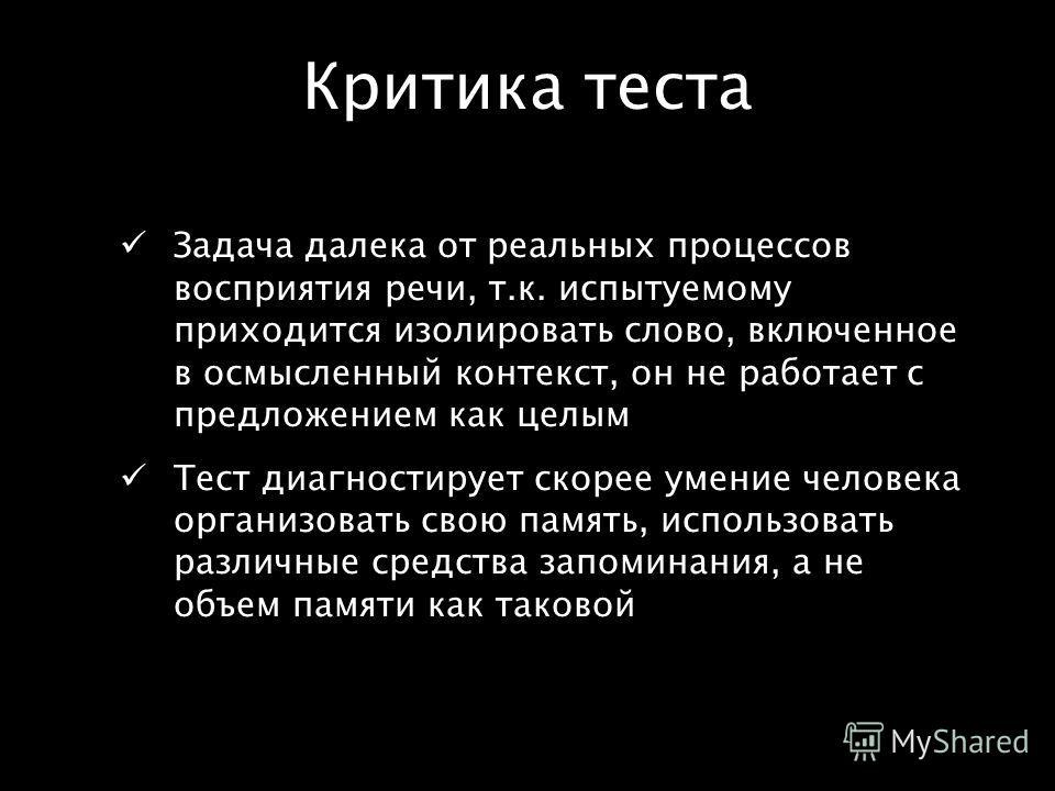 Отличия результатов по русскоязычным тестам Большее количество ошибок в словоформе, чем в английском варианте Преимущество предъявления на слух по сравнению со зрительным предъявлением в русском варианте больше, чем в английском Более низкие результа