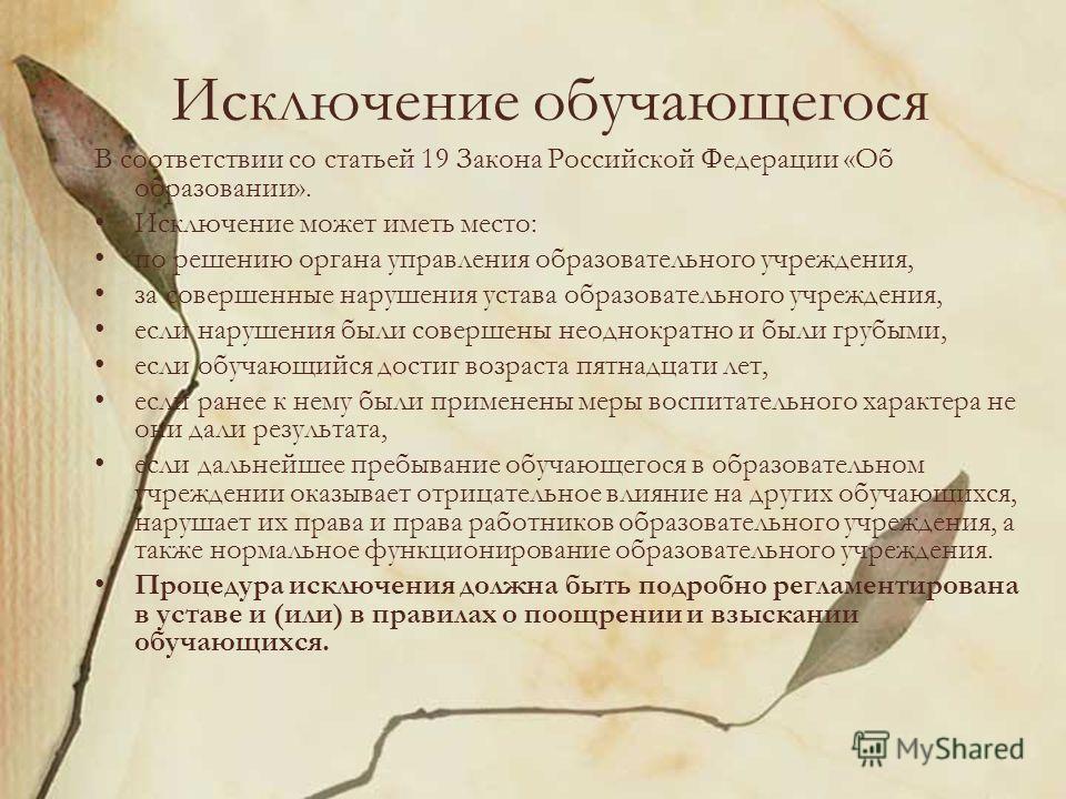 Исключение обучающегося В соответствии со статьей 19 Закона Российской Федерации «Об образовании». Исключение может иметь место: по решению органа управления образовательного учреждения, за совершенные нарушения устава образовательного учреждения, ес