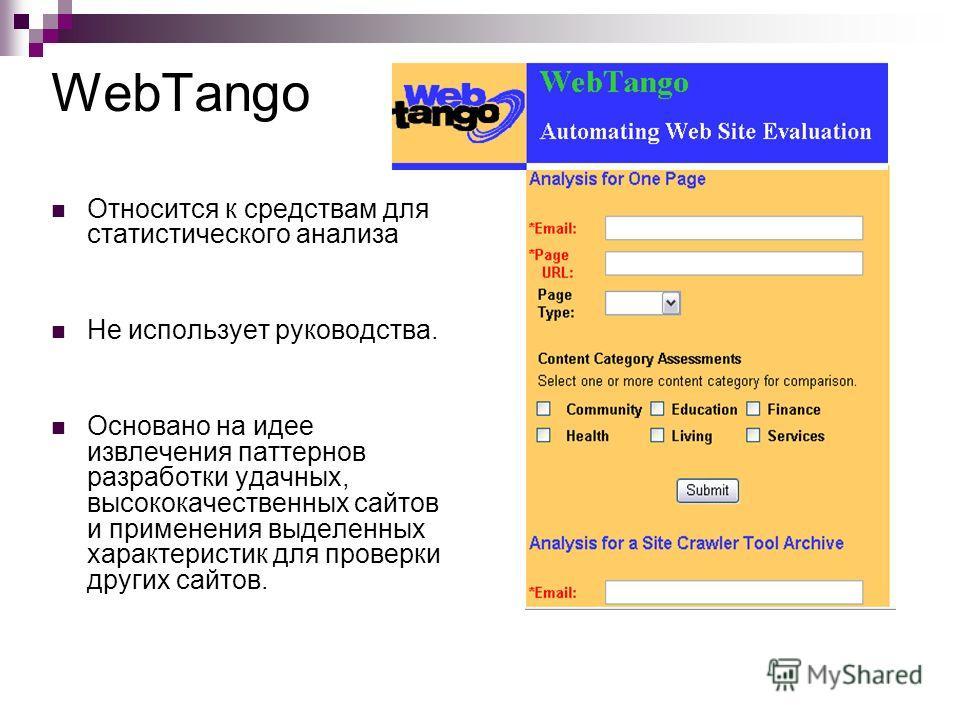 WebTango Относится к средствам для статистического анализа Не использует руководства. Основано на идее извлечения паттернов разработки удачных, высококачественных сайтов и применения выделенных характеристик для проверки других сайтов.
