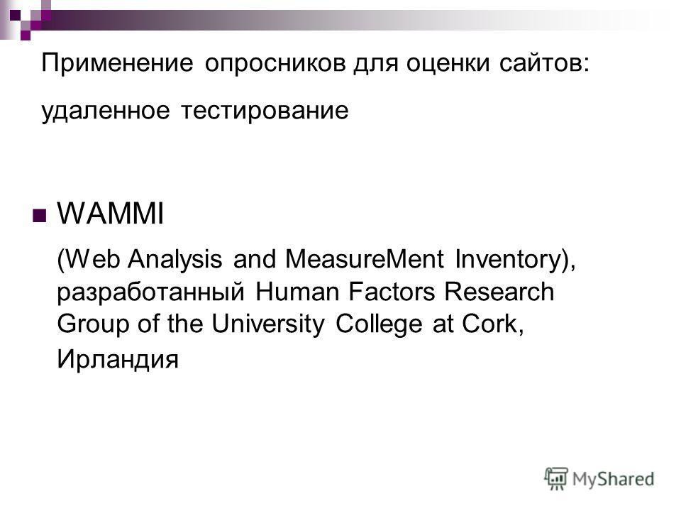Применение опросников для оценки сайтов: удаленное тестирование WAMMI (Web Analysis and MeasureMent Inventory), разработанный Human Factors Research Group of the University College at Cork, Ирландия