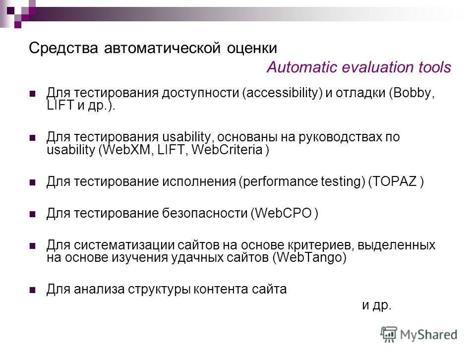 Для тестирования доступности (accessibility) и отладки (Bobby, LIFT и др.). Для тестирования usability, основаны на руководствах по usability (WebXM, LIFT, WebCriteria ) Для тестирование исполнения (performance testing) (TOPAZ ) Для тестирование безо