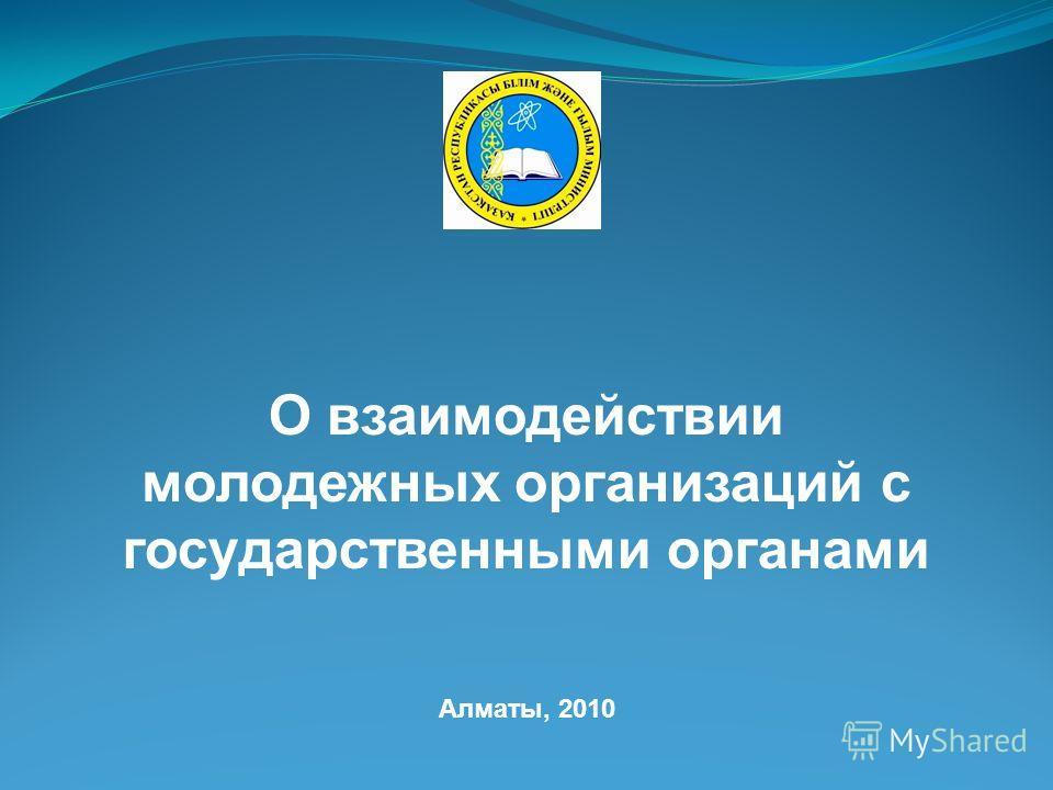 О взаимодействии молодежных организаций с государственными органами Алматы, 2010