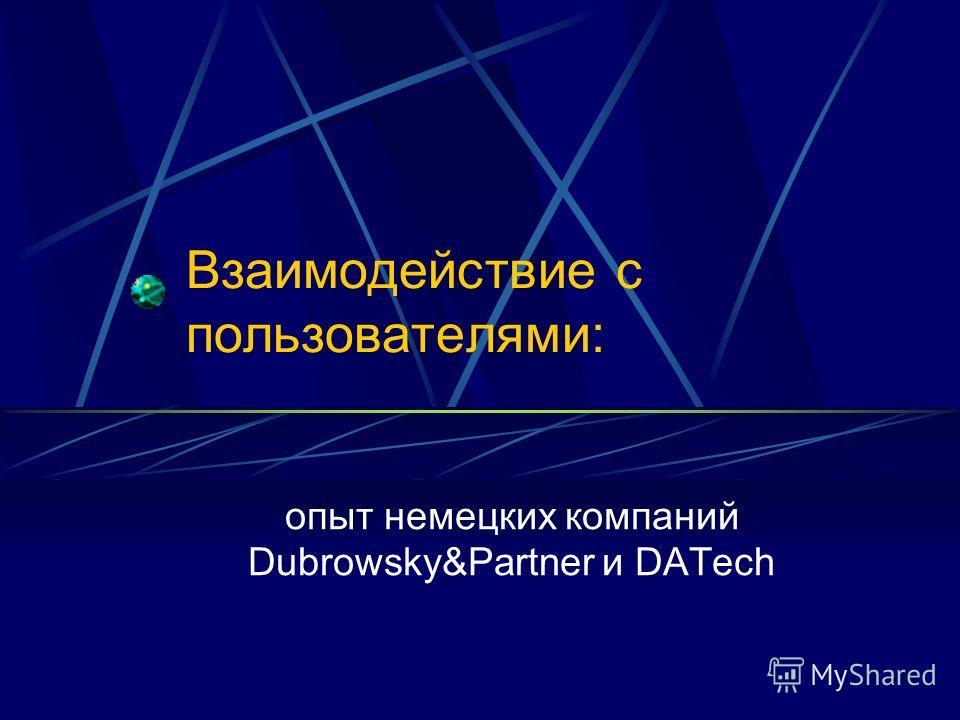 Взаимодействие с пользователями: опыт немецких компаний Dubrowsky&Partner и DATech