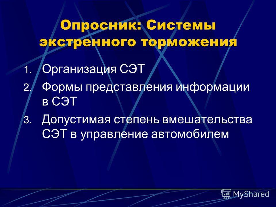 Опросник: Системы экстренного торможения 1. Организация СЭТ 2. Формы представления информации в СЭТ 3. Допустимая степень вмешательства СЭТ в управление автомобилем