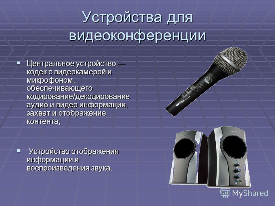 Устройства для видеоконференции Центральное устройство кодек с видеокамерой и микрофоном, обеспечивающего кодирование/декодирование аудио и видео информации, захват и отображение контента; Центральное устройство кодек с видеокамерой и микрофоном, обе