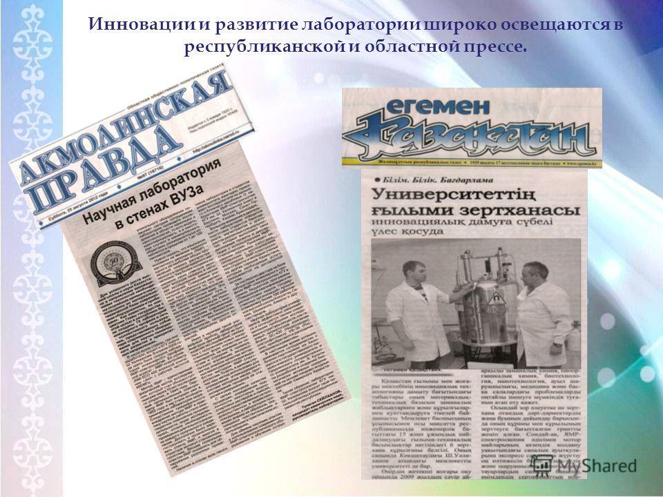 Инновации и развитие лаборатории широко освещаются в республиканской и областной прессе.