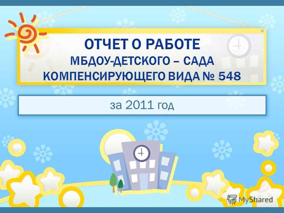 за 2011 год