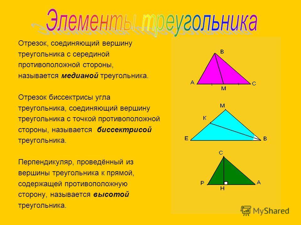 Отрезок, соединяющий вершину треугольника с серединой противоположной стороны, называется медианой треугольника. Отрезок биссектрисы угла треугольника, соединяющий вершину треугольника с точкой противоположной стороны, называется биссектрисой треугол