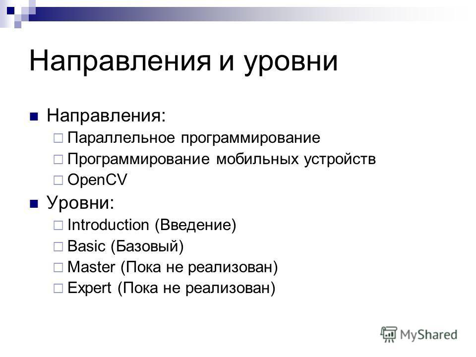 Направления и уровни Направления: Параллельное программирование Программирование мобильных устройств OpenCV Уровни: Introduction (Введение) Basic (Базовый) Master (Пока не реализован) Expert (Пока не реализован)