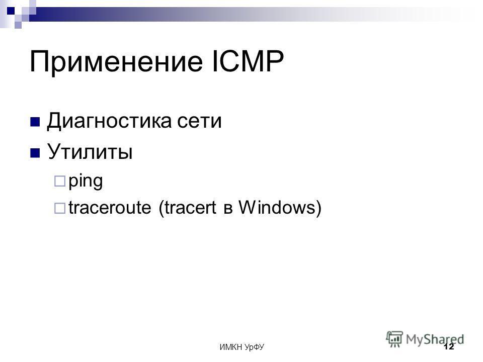 ИМКН УрФУ12 Применение ICMP Диагностика сети Утилиты ping traceroute (tracert в Windows)