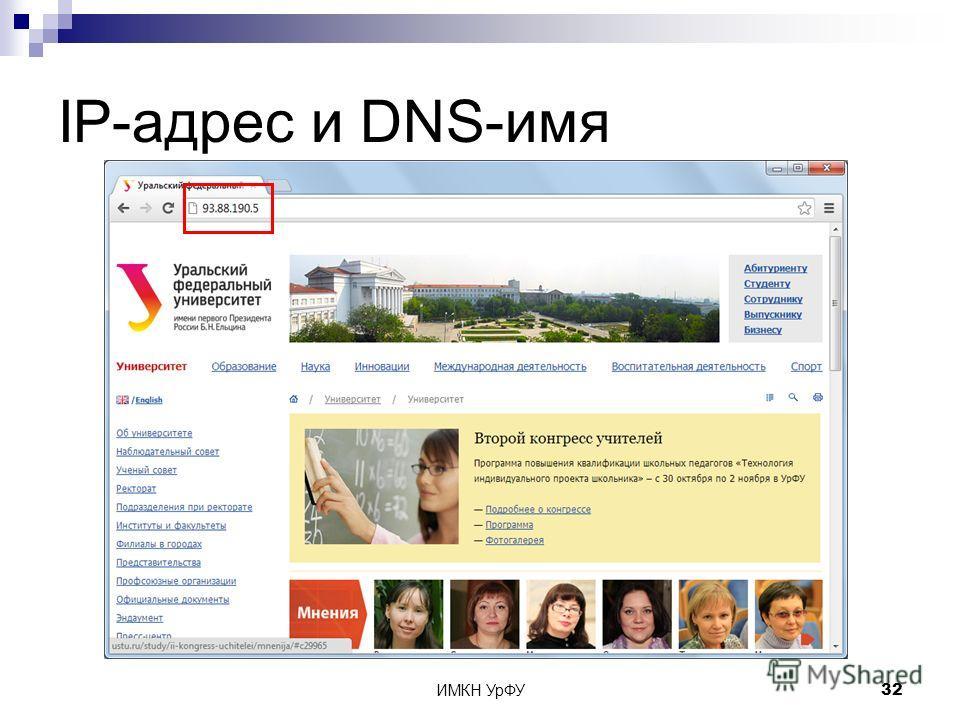 ИМКН УрФУ32 IP-адрес и DNS-имя