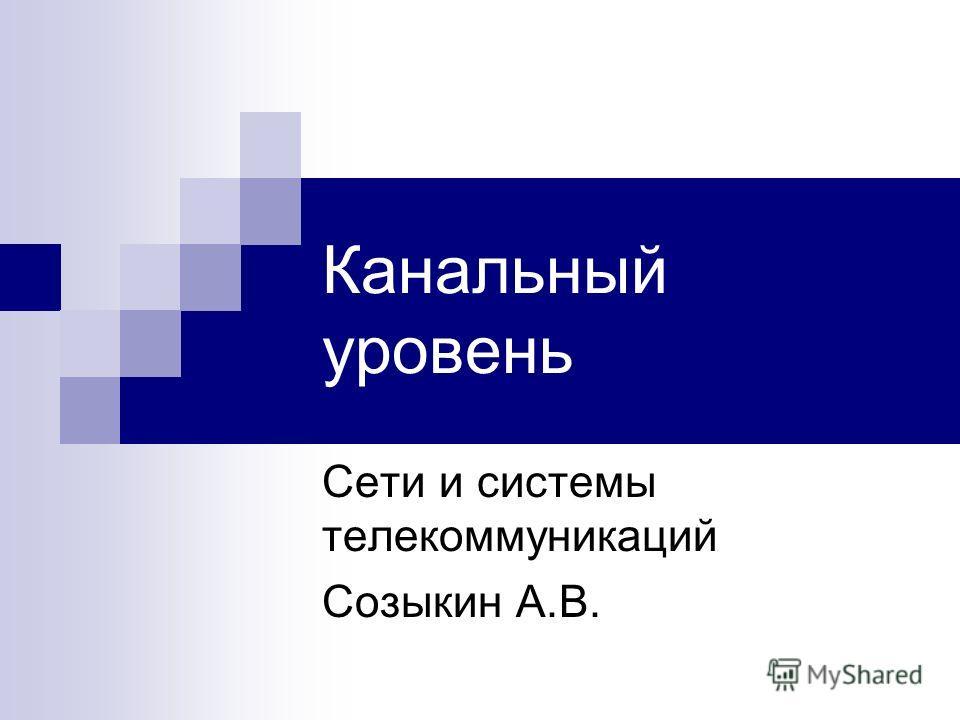 Канальный уровень Сети и системы телекоммуникаций Созыкин А.В.