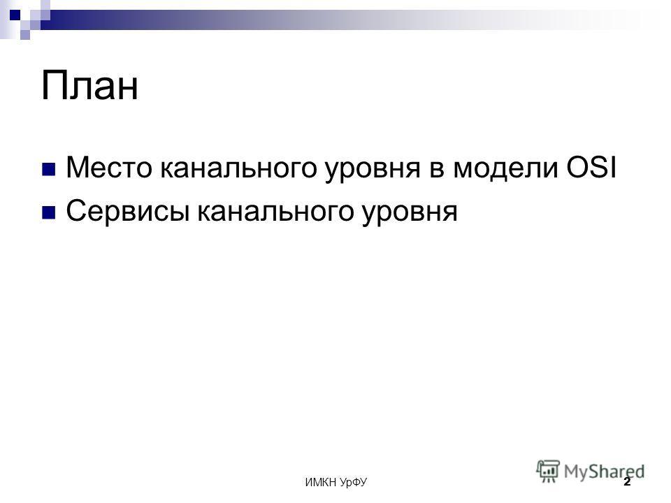 ИМКН УрФУ2 План Место канального уровня в модели OSI Сервисы канального уровня