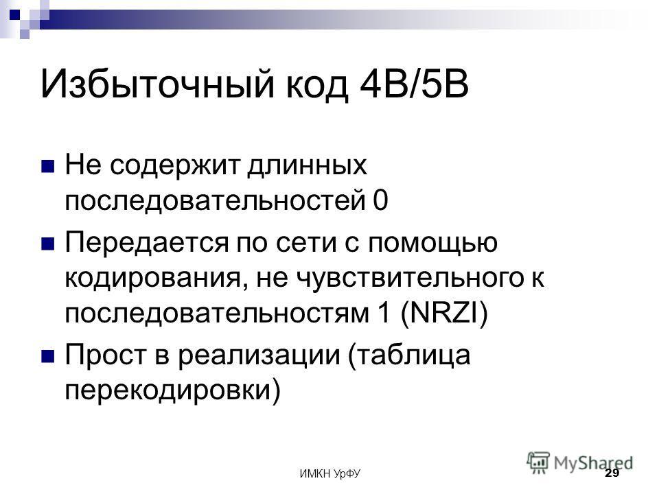 ИМКН УрФУ29 Избыточный код 4B/5B Не содержит длинных последовательностей 0 Передается по сети с помощью кодирования, не чувствительного к последовательностям 1 (NRZI) Прост в реализации (таблица перекодировки)