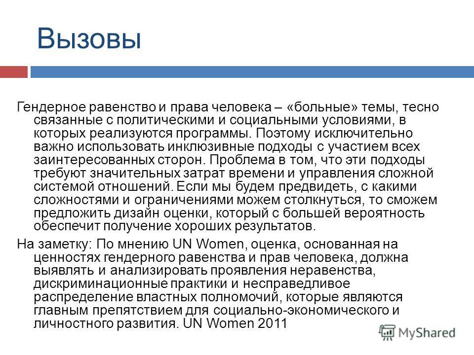 Вызовы Гендерное равенство и права человека – «больные» темы, тесно связанные с политическими и социальными условиями, в которых реализуются программы. Поэтому исключительно важно использовать инклюзивные подходы с участием всех заинтересованных стор
