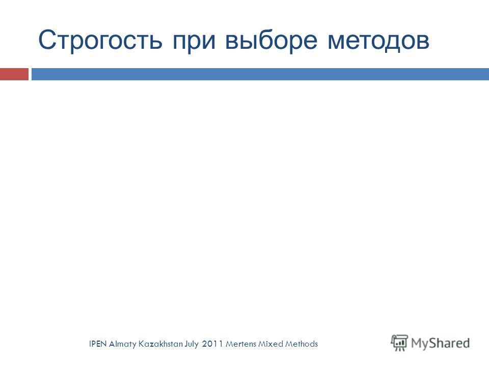Строгость при выборе методов IPEN Almaty Kazakhstan July 2011 Mertens Mixed Methods