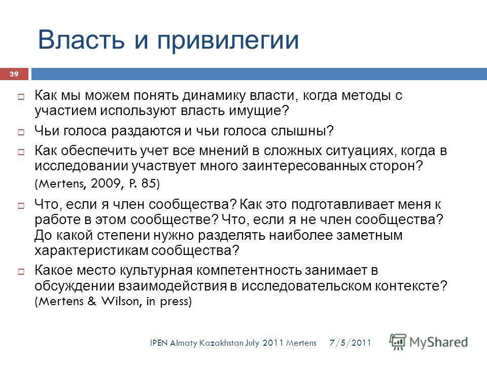 Власть и привилегии 7/5/2011IPEN Almaty Kazakhstan July 2011 Mertens Как мы можем понять динамику власти, когда методы с участием используют власть имущие? Чьи голоса раздаются и чьи голоса слышны? Как обеспечить учет все мнений в сложных ситуациях,
