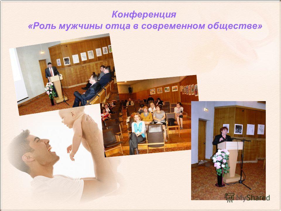 Конференция «Роль мужчины отца в современном обществе»