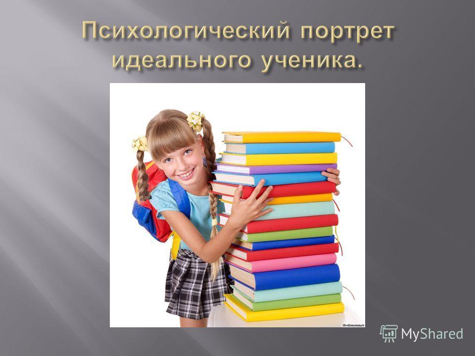 Психологическая готовность к школьному обучению. Родитель как наставник ребёнка. Практикум « Умные игры ».