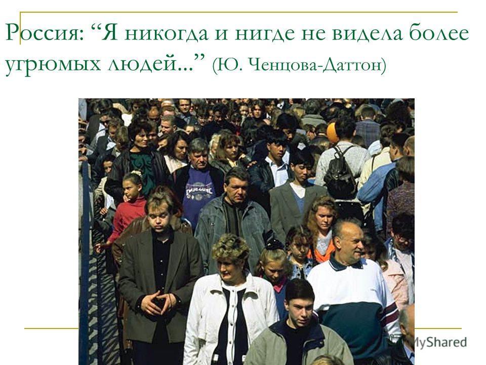 Россия: Я никогда и нигде не видела более угрюмых людей... (Ю. Ченцова-Даттон)
