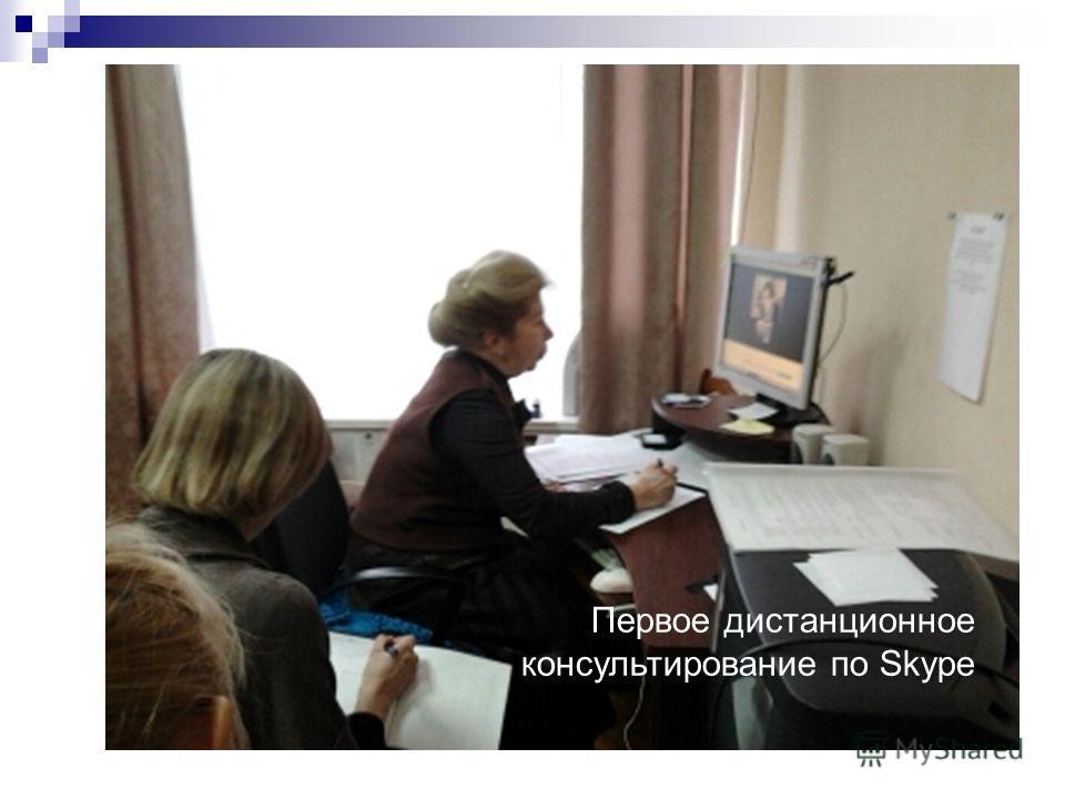 Первое дистанционное консультирование по Skype