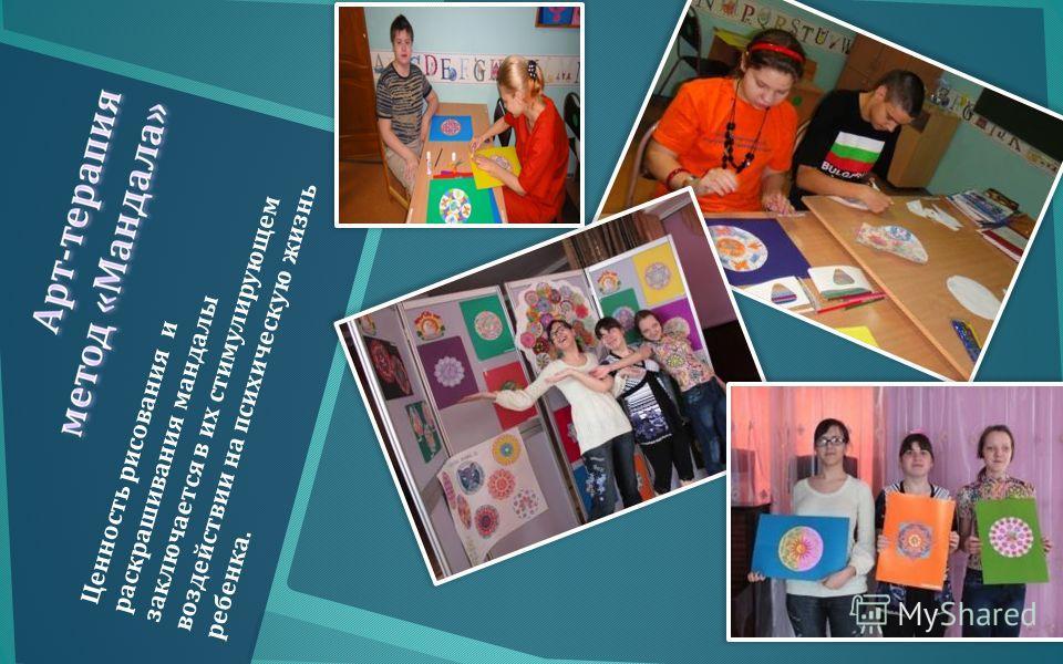 Ценность рисования и раскрашивания мандалы заключается в их стимулирующем воздействии на психическую жизнь ребенка.