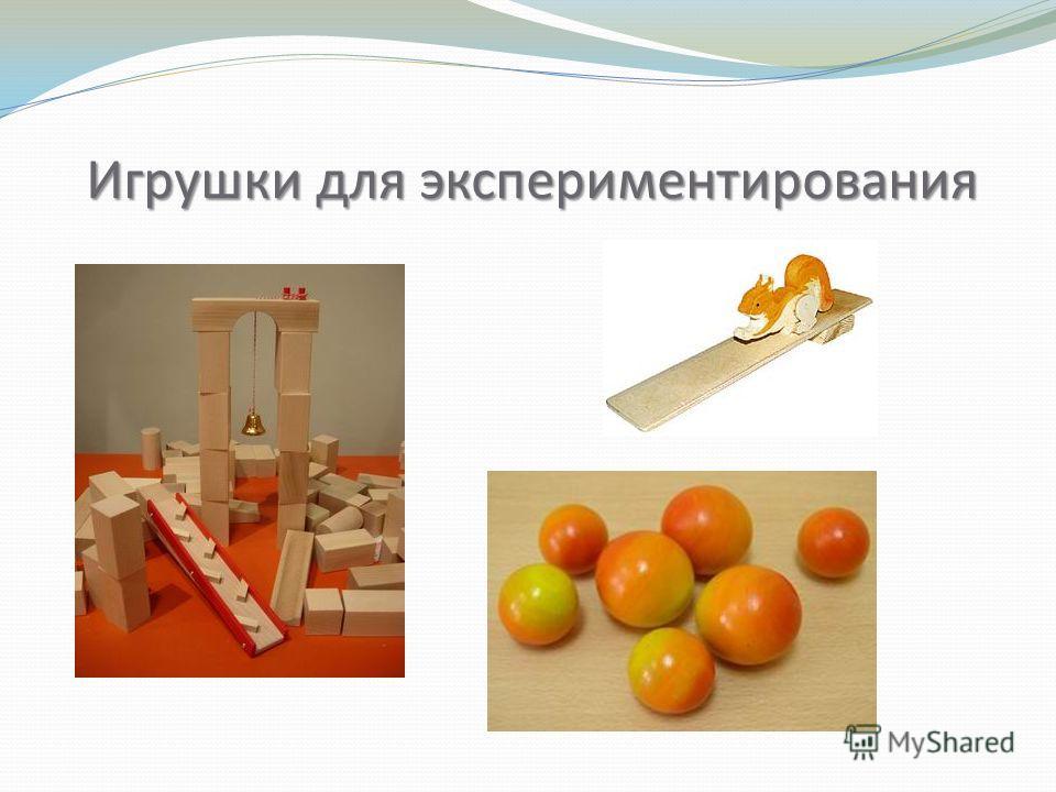Игрушки для экспериментирования