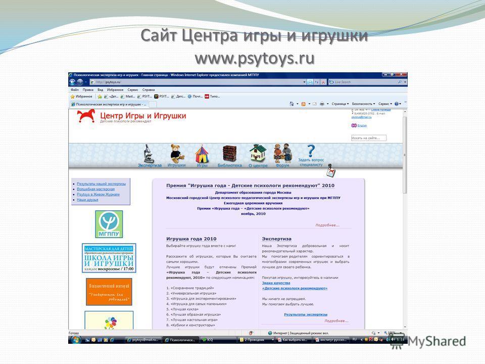 Сайт Центра игры и игрушки www.psytoys.ru