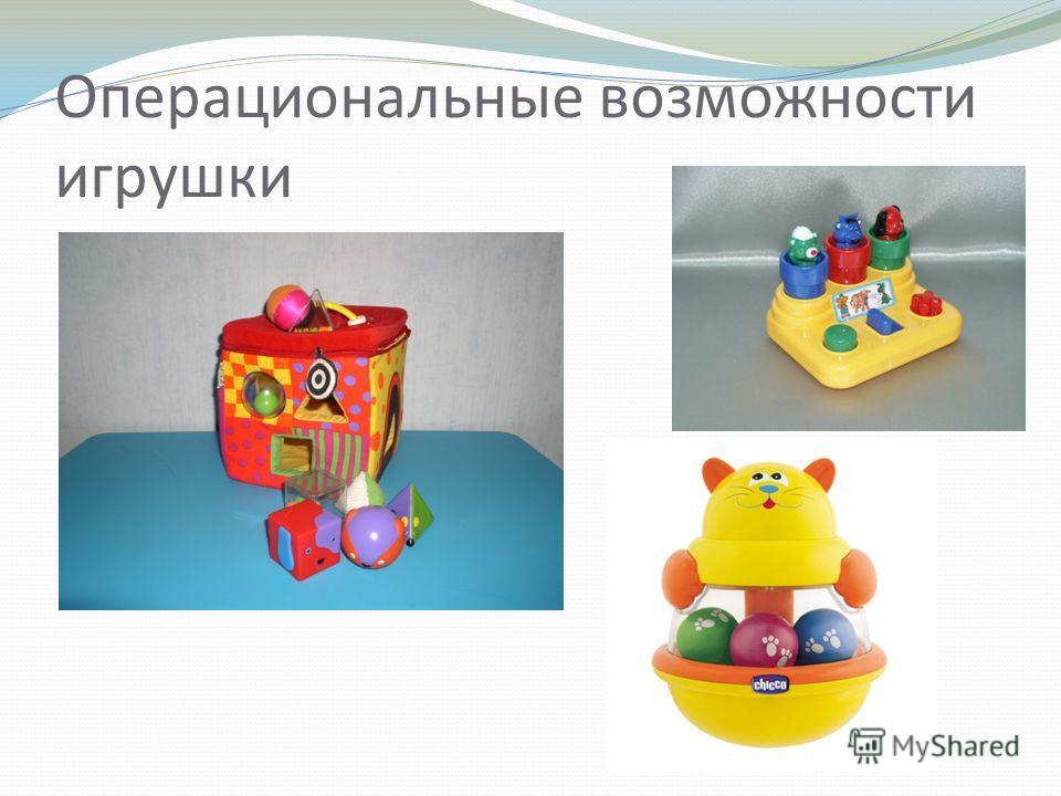 Операциональные возможности игрушки