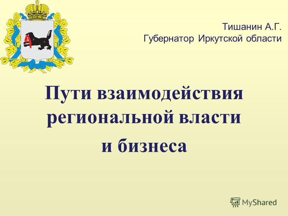Тишанин А.Г. Губернатор Иркутской области Пути взаимодействия региональной власти и бизнеса