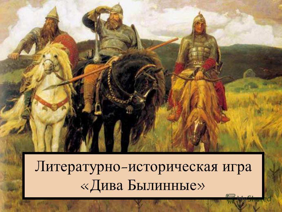 Литературно-историческая игра «Дива Былинные»