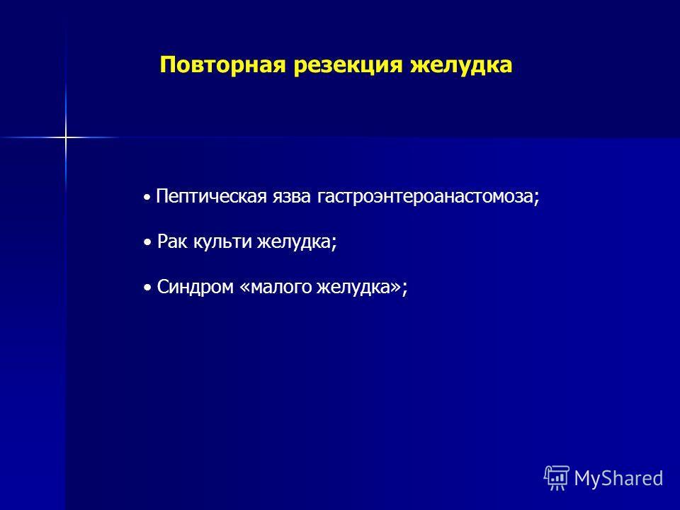 Пептическая язва гастроэнтероанастомоза; Рак культи желудка; Синдром «малого желудка»; Повторная резекция желудка