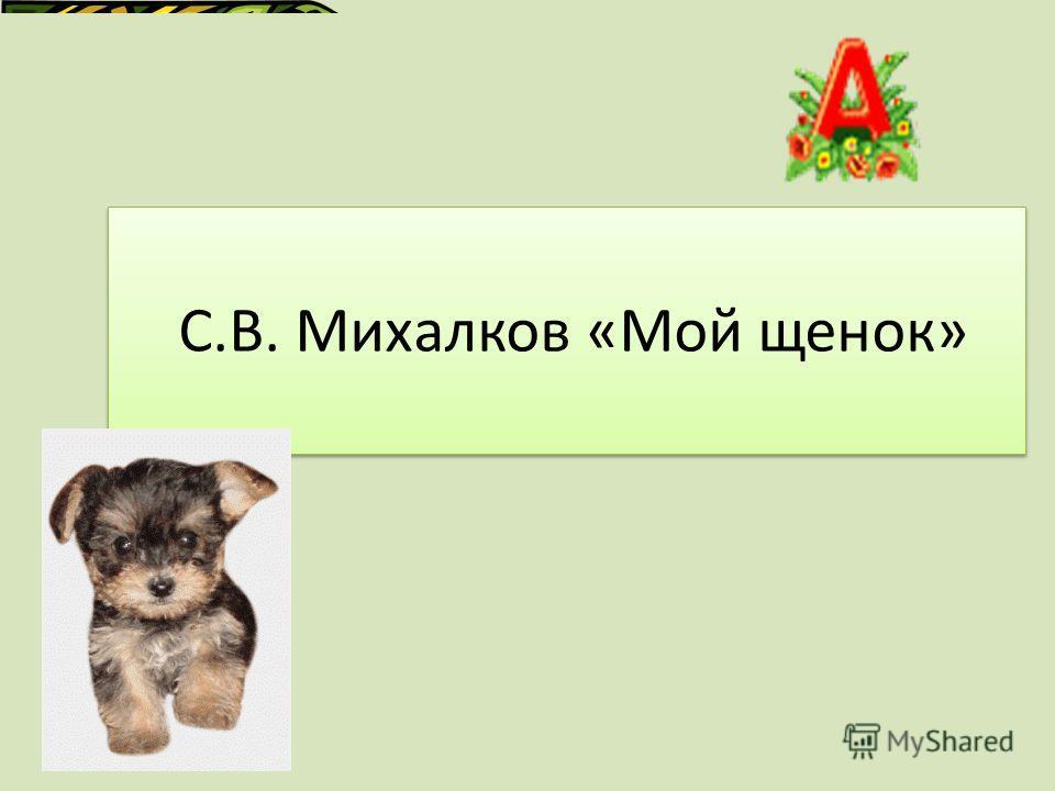 С.В. Михалков «Мой щенок»